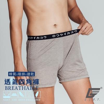 GIAT台灣製吸排棉柔織帶四角褲/平口褲(簡約咖)