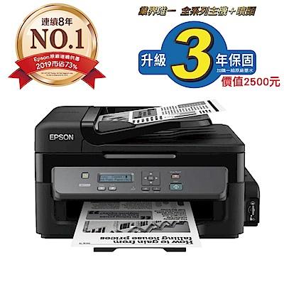 EPSON M200 黑白高速網路六合一連續供墨複合機