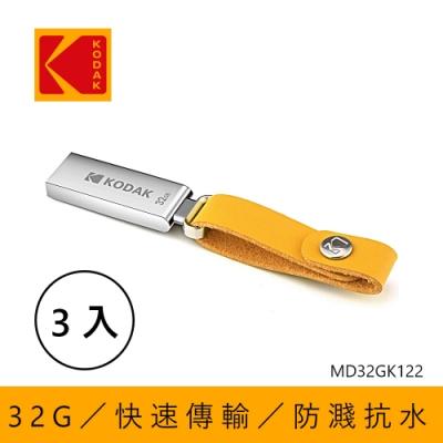 【KODAK】USB2.0 K122 32GB 直插式随身碟-三入