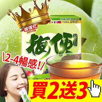 【免費送3包】2-4h咕嚕暢感!4色莓濃縮酵素蜜!Fitizen 梅便秘方15包/盒;2入組