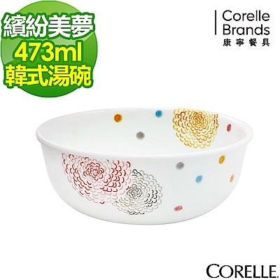 CORELLE 康寧 繽紛美夢473ml韓式湯碗