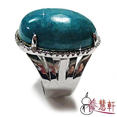 養慧軒 超稀有 天然特級 大藍寶男用寛版戒指 (主墜長27mm)