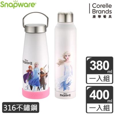 (聯名款)康寧Snapware冰雪奇緣超真空316不鏽鋼保溫杯400ml+380ml