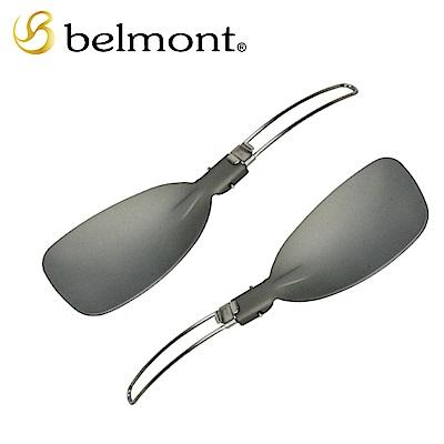 日本Belmont 超輕量鋁合金摺疊飯匙-2入