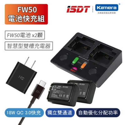 ISDT雙槽快充電池組 FOR Sony FW50