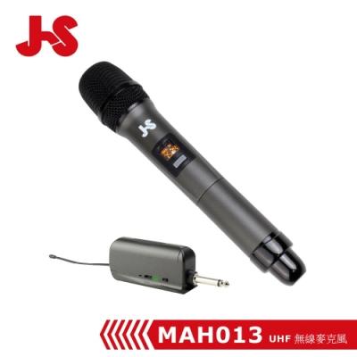 【JS 淇譽】UHF 單機型 手持式 無線麥克風(MAH013)