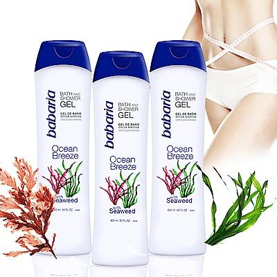西班牙babaria超享受勻體海藻緊緻沐浴菁華600ml超值三入