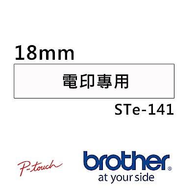 Brother STe-141 電印專用帶 ( 18mm )