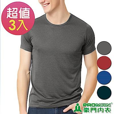 PROMAN 豪門 陽離子吸濕排汗圓領短袖衫-3件組(四色可選)
