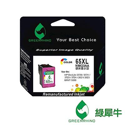 綠犀牛 for HP N9K03AA/NO.65XL 彩色高容量環保墨水匣