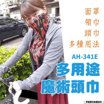 防曬面罩【AH-341E】冰絲涼感材質 防紫外線 防曬口罩 騎行頭巾 領巾 登山機車摩托車電動車腳踏車用 面巾