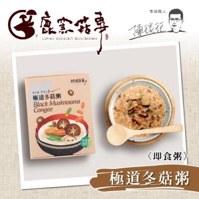 鹿窯菇事‧極道冬菇粥(30g*4入/盒,共兩盒)