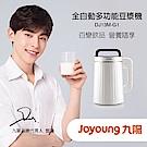 九陽多功能料理豆漿機(DJ13M-G1)