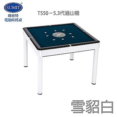 商密特T550 5.3代過山麻將機 餐桌款 雪貂白