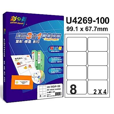 彩之舞 【U4269-100】 A4 3合1 8格(2x4) 標籤紙 300張