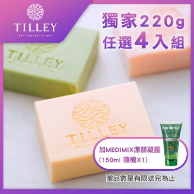 [獨家加量組+贈medimix潔顏凝露*1]澳洲Tilley皇家特莉植粹香氛皂220g 4入組
