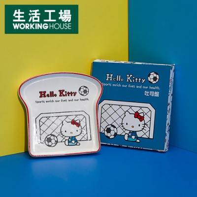 【618全店慶 全館5折起-生活工場】Hello Kitty 吐司盤