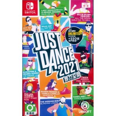 舞力全開 2021 Just Dance 2021 - NS Switch 中英文亞版