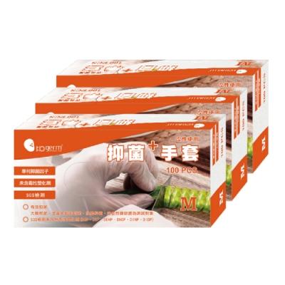 KOgerm 抑菌手套M (100只) 3盒組
