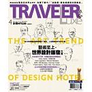 TRAVELER LUXE旅人誌(一年12期)年度特殺方案