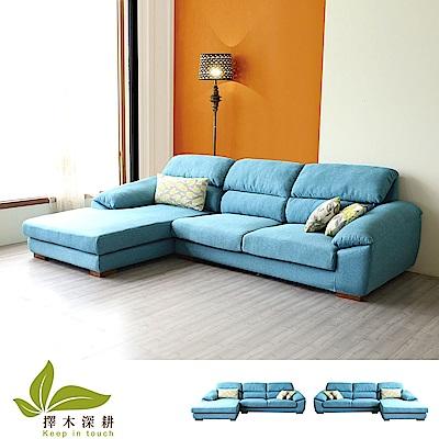 擇木深耕-藍海L型乳膠布沙發-獨立筒版(左右型可選)