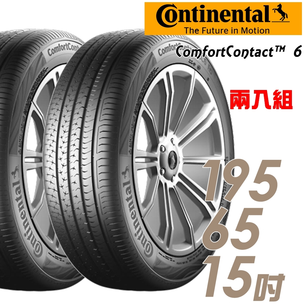 【馬牌】ComfortContact 6 舒適寧靜胎_二入組_195/65/15(CC6)