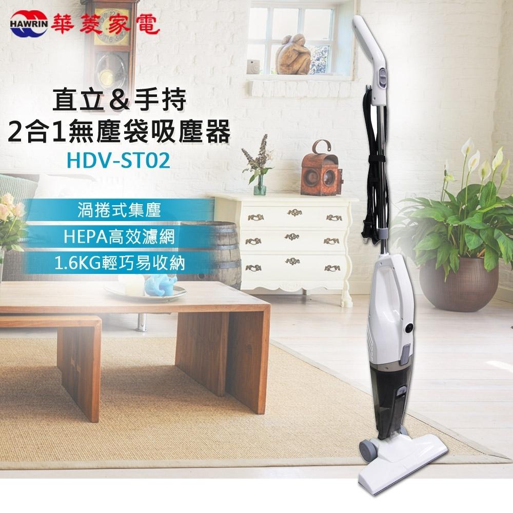 【福利品】華菱 直立手持式二合一無塵袋吸塵器 (HDV-ST02)