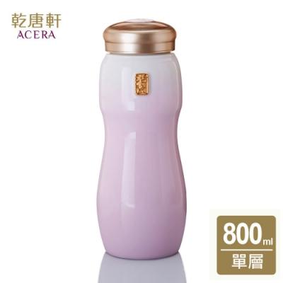乾唐軒活瓷 大喜悅水瓶800ml (2色任選)