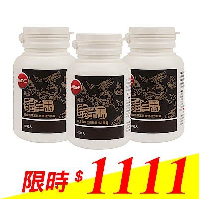 葡萄王 黃金蟲草王40粒x3瓶  共120粒(中西合併 戰鬥力倍增)