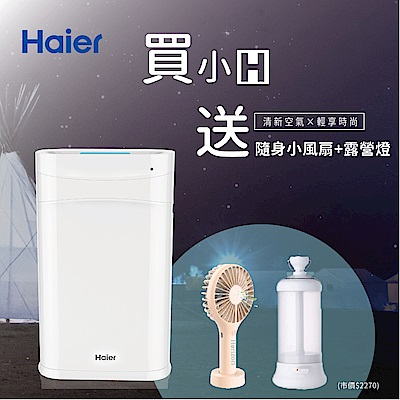 Haier 海爾 醛效抗敏小H空氣清淨機 AP225 送Horizon營燈及手持扇