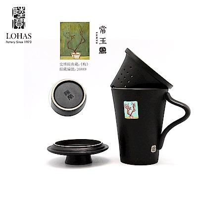 陸寶LohasPottery 常玉春華初上梅蓋杯375ml