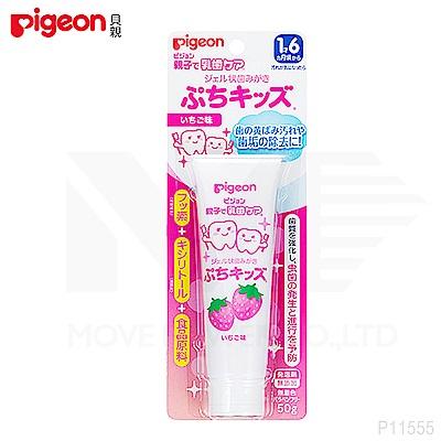 【任選】日本《Pigeon 貝親》兒童防蛀牙膏【草莓口味】