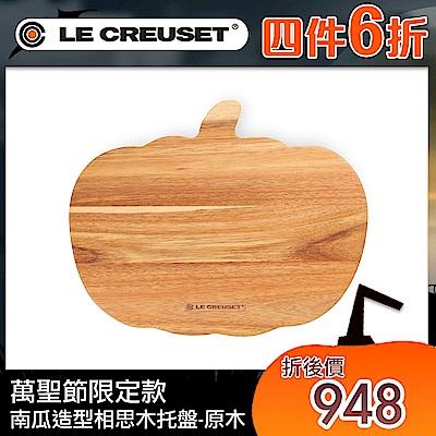 [任4件6折] LE CREUSET 南瓜造型相思木托盤-原木