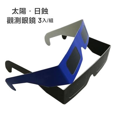 太陽·日蝕 觀測眼鏡 3入/組 (不挑款)