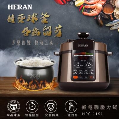 HERAN禾聯 智慧微電腦球形鍋釜電子壓力鍋 HPC-11S1