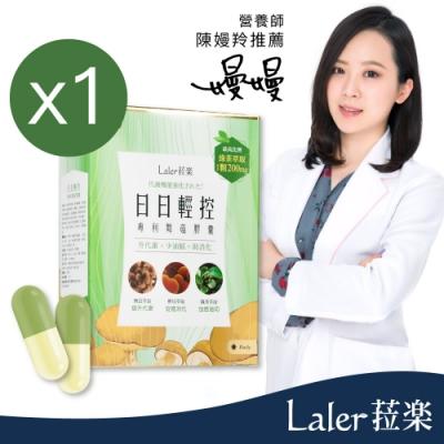 【Laler菈楽】EX版-日日輕控專利舞菇膠囊x1入(30顆/盒)