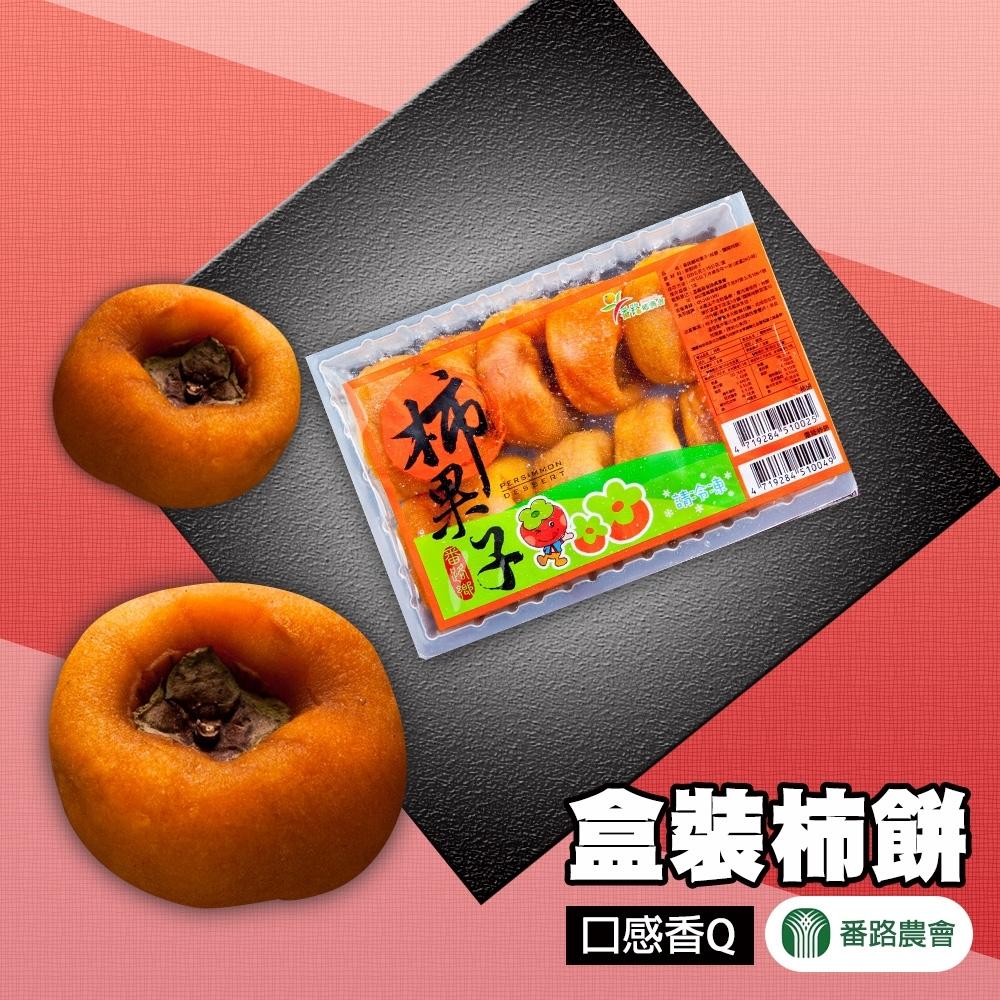 【番路農會】盒裝柿餅 (530g / 盒 x2盒)