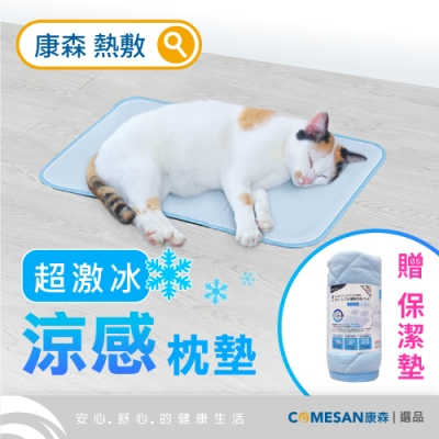 【COMESAN康森】日本平川冰涼感寵物墊30*40cm(贈專用保潔墊)