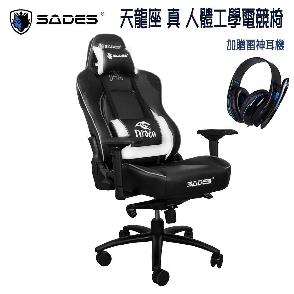 賽德斯 SADES DRACO 天龍座-黑白 人體工學電競椅 贈雷神耳機