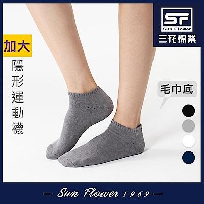 襪.襪子 三花SunFlower大尺寸隱形運動襪