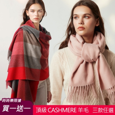 【買一送一】三款任選-法國喀什米爾羊絨保暖兩用披肩圍巾-【KD】
