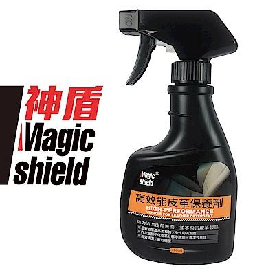 MagicShield 神盾 高效能皮革保養劑 400ml