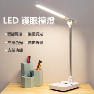 智能觸控 LED護眼折疊檯燈 三檔色溫 學生學習 桌面辦公專用 充插兩用 床頭檯燈 閱讀燈