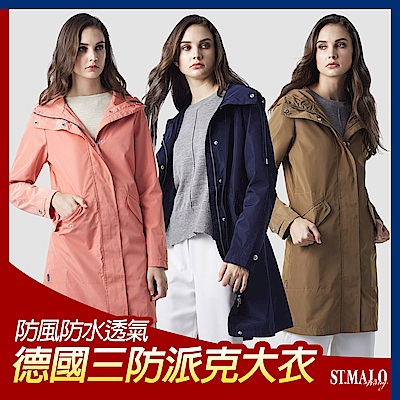 (時時樂)【ST.MALO】德國三防新素材派克精品大衣(2色)