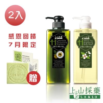上山採藥 金盞花洗髮乳 600ml/白茶沐浴乳 600ml(兩入組) 加贈果油皂