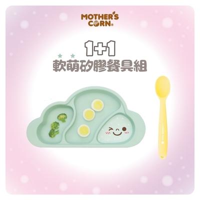 韓國【Mothers Corn】1+1軟萌湖水綠雲朵分隔矽膠餐盤+矽膠湯匙 2入組