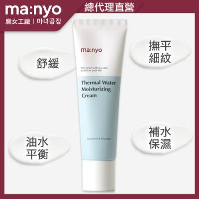 【Ma:nyo魔女工廠】活泉水礦物質舒緩保濕面霜 50ml
