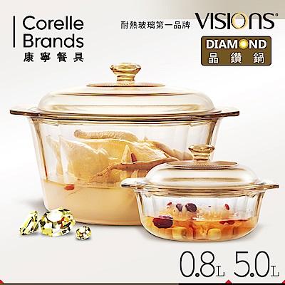 ((送餐盤2入組))美國康寧 VISIONS妙廚必敗組-晶鑽鍋0.8L+5L