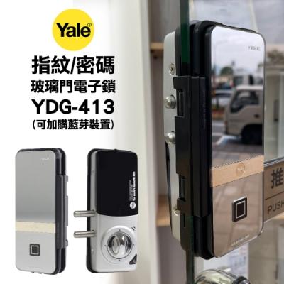 Yale耶魯 指紋/密碼玻璃門專用電子門鎖YDG-413(附基本安裝)