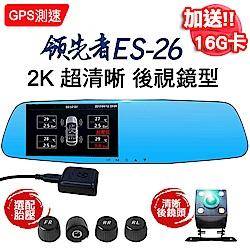 領先者 ES-26 GPS測速胎壓監測 WDR 2K雙鏡後視鏡型行車記錄器 胎壓選配-自
